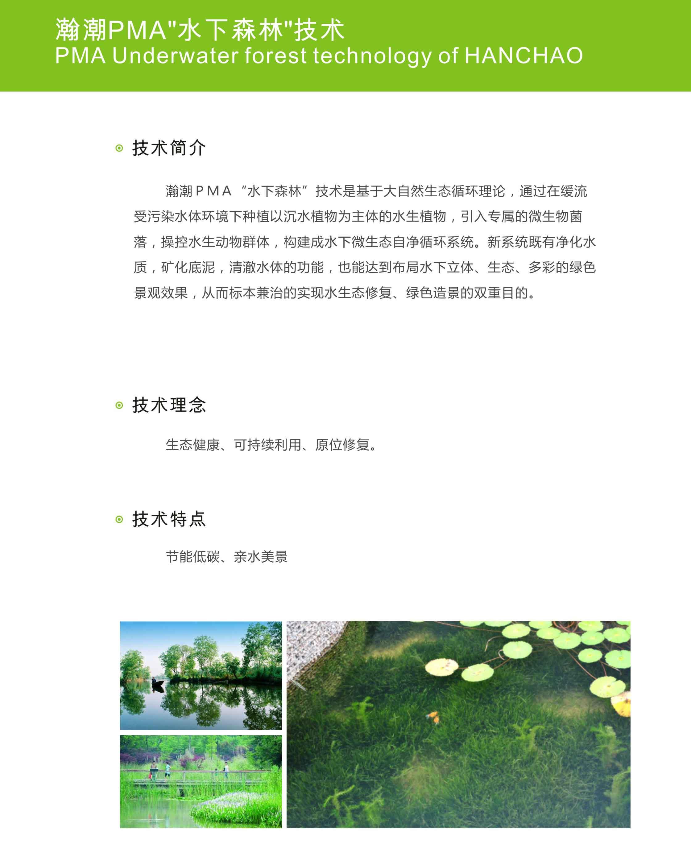 2016沉水植物技术手册 (1)-4.jpg